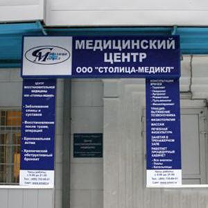 Медицинские центры Вырицы
