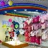 Детские магазины в Вырице