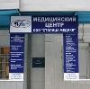 Медицинские центры в Вырице